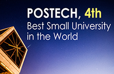 POSTECH Ranked 4th in the 2016 THE World's Best Small Universities