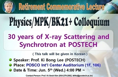 Retirement Commemorative Lecture (Prof. Ki Bong, Lee)