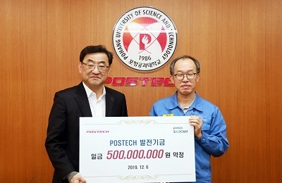 POSTECH Receives a Donation from POSCO O&M