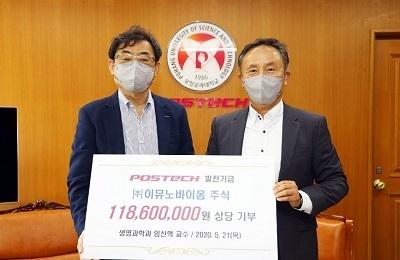 Professor Sin-Hyeog Im Donates 100 Million Won Worth of Stocks to POSTECH