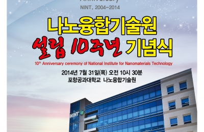 10th Anniversary Ceremony of the National Institute for Nanomaterials Technology