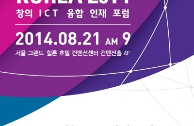 Creative ICT Convergence Korea 2014