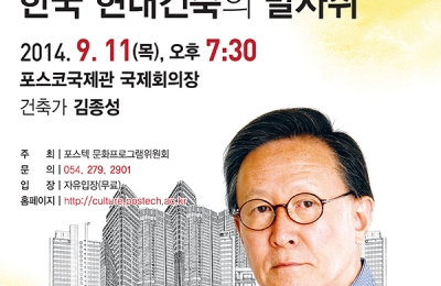 [Cultural Program] The 14th Hang-O Lecture: Traces of Korean Modern Architecture