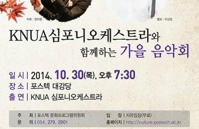[Cultural Program] KNUA Symphony Orchestra's Fall Concert