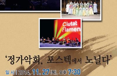 [Cultural Program] Jeong Ga Ak Hoe, take a stroll at POSTECH