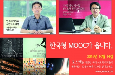 The K-MOOC (Korean Massive Open Online Course) is now fully available