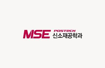 신소재공학과 공동연구팀, 신한다이아몬드 우수포스터상 수상
