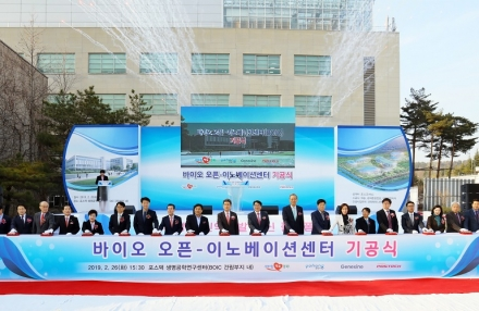 Bio Open Innovation Center(BOIC) 기공식