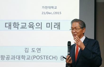 가천대학교 특별강연