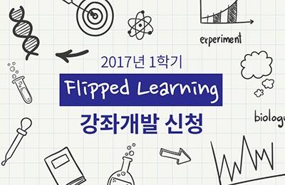 Flipped Learning 강좌개발 계획서