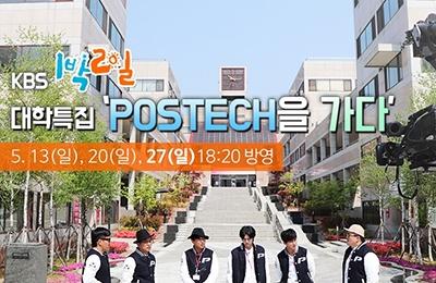 KBS 1박2일 'POSTECH을 가다' 방영