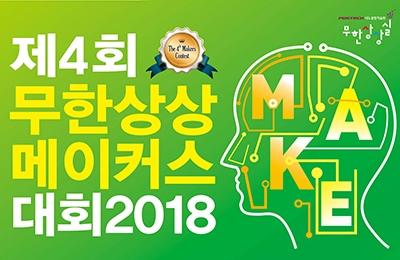 '제4회 무한상상 메이커스 대회 2018' 개최