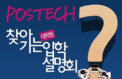 POSTECH 대학원 '찾아가는 입학설명회' 개최