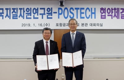 한국지질자원연구원-POSTECH 협약체결식