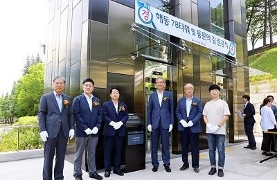 POSTECH, 교사-기숙사지역 하나로 잇는 '해동78타워' '동문의 길' 준공