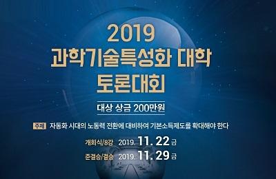 2019년도 과학기술특성화 대학 토론대회
