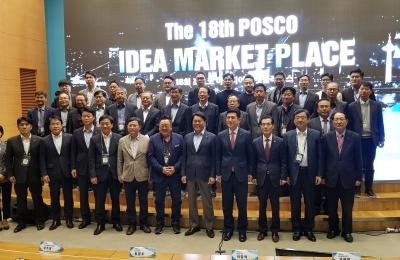 제 18회 포스코 아이디어 마켓플레이스 참석