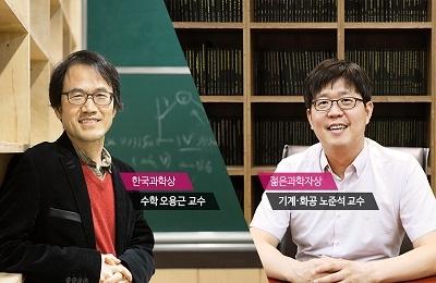 수학 오용근 교수 '한국과학賞', 기계·화공 노준석 교수 '젊은 과학자賞' 수상