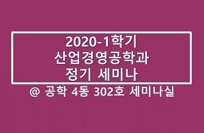 2020-1학기 산업경영공학과 정기 세미나