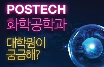 화학공학과 화상 입시설명회 개최 (2020-21학년도 대학원 신입생)
