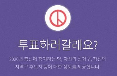 무은재학부 선종엽 씨, 총선 정보 앱 '투표하러 갈래요' 개발