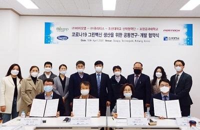 POSTECH-(주)큐라티스-(주)바이오앱-조선대학교,  코로나19 대응 '그린백신' 생산 위한 공동연구·개발 협약 체결