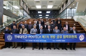 포스텍-연세대 제7차 개방·공유 협력위원회
