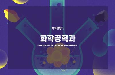 2020 여름호 / 학과탐방 ① / 화학공학과