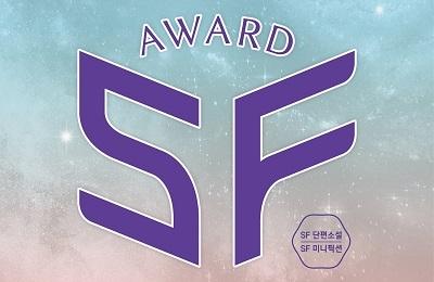 국내 첫 이공계 전공자 대상 '제1회 포스텍 SF 어워드' 개최