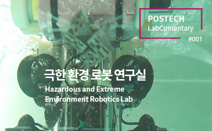 극한 환경 로봇 연구실<br>(Hazardous and Extreme Environment Robotics Lab)