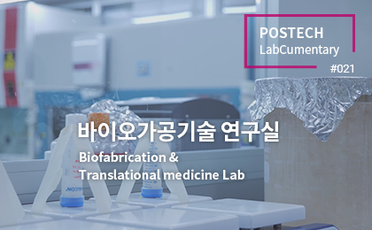 바이오가공기술 연구실<br>Biofabrication & translational medicine lab
