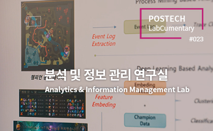 분석 및 정보 관리 연구실<br>Analytics & Information Management Lab