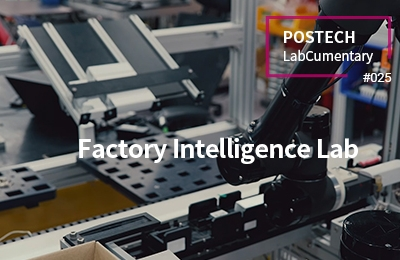 Factory Intelligence 연구실