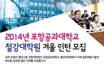 2014년 포항공과대학교 철강대학원 겨울 인턴 모집